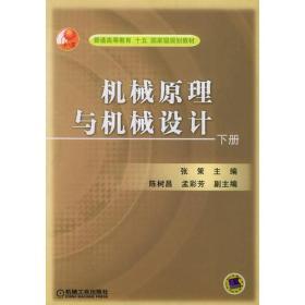 """机械原理与机械设计(下册)——普通高等教育""""十五""""国家级规划教材"""