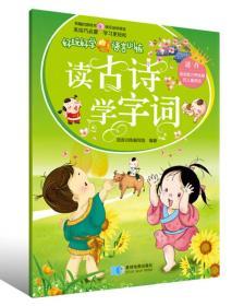 读古诗学字词 专著 语言训练编写组编著 du gu shi xue zi ci