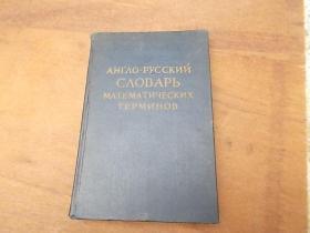 英俄数学术语辞典 俄文