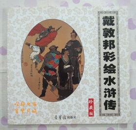 名家经典 戴敦邦彩绘水浒传 彩色本 珍藏版 12开 荣宝斋出版