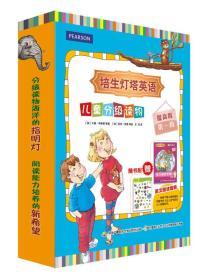 培生灯塔英语儿童分级读物:提高级第一级