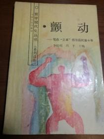 """颤动——写在""""文革""""结束后的第十年·哲学现代化丛书(系列读物}"""