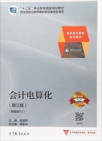 会计电算化(畅捷通T3 第3版 高等职业教育教学用书 附光盘)