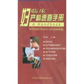 临床妇产科速查手册 杨鹂 天津科技翻译出版公司 9787543310476