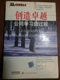 创造卓越——公司的学习过程·卓越管理丛书·仅印6000册