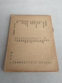 商务印书馆印本《清稗类钞》1册