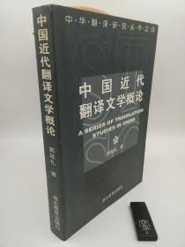 中国近代翻译文学概论