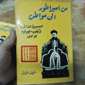 我的前半生上下册全 阿拉伯文版