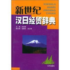 新世纪汉日经贸辞典