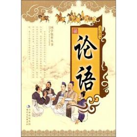 国学集萃丛书:论语