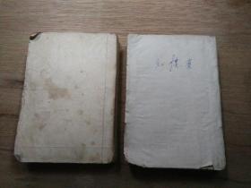 红楼梦 (二、三)【竖版繁体】 【均以实物图片信息为准】