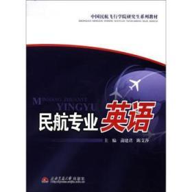二手正版中国民航飞行学院研究生系列教材:民航专业英语 蒲建君