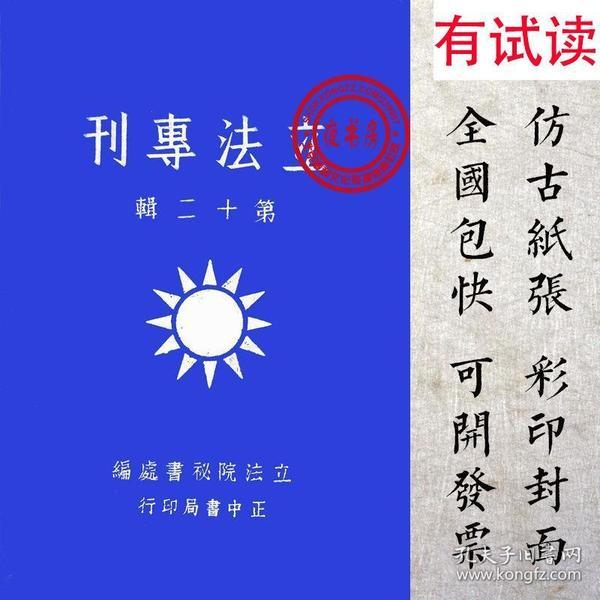 立法专刊-(1929-1937年民国期刊复印本,14期4701页)