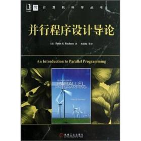 并行程序设计导论/计算机科学丛书(美)帕切克