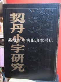 清格尔泰 刘凤翥 陈乃雄 于宝林 邢复礼《契丹小字研究》