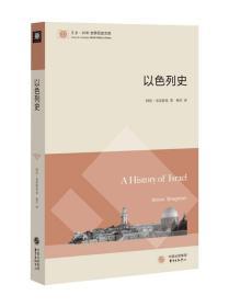 埃及史(东方·剑桥世界历史文库)