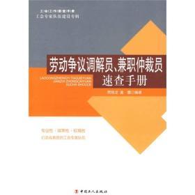正版 劳动争议调解员、兼职仲裁员速查手册 贾海龙 盖蕾 中国工人出版社