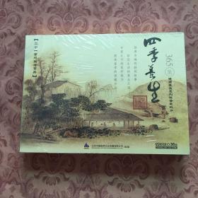 二十一世纪生活宝典:四季养生(VCD光盘,共36盘,全,见图) 未开封