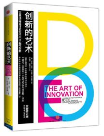 创新的艺术-世界设计公司IDEO如何创新 汤姆.凯利 中信出版社
