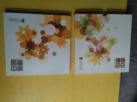 中国邮票(2011年册)(全年邮票110枚,合计面值170.80元)