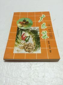 广东菜 【续一:料头、汁和芡】