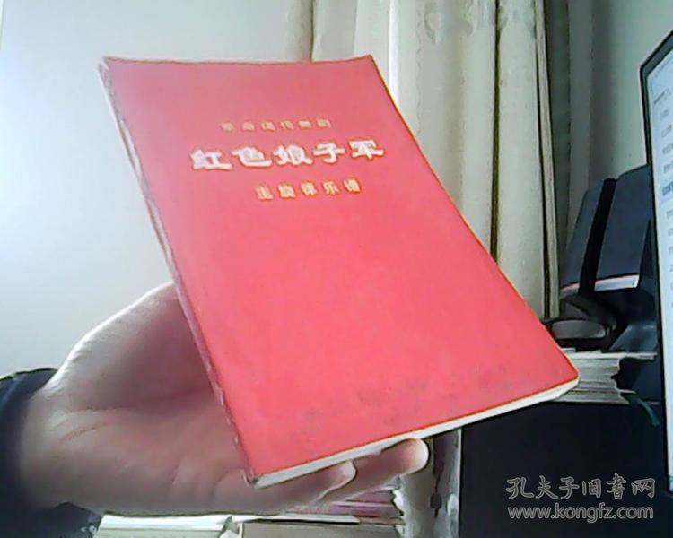 革命现代舞剧 红色娘子军主旋律乐谱