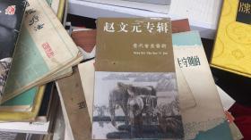赵文元专辑 三――当代书画艺术   店D