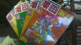 漫画派对【卡通故事会 幽默大派对】【总170,171,173,175,4册合售】