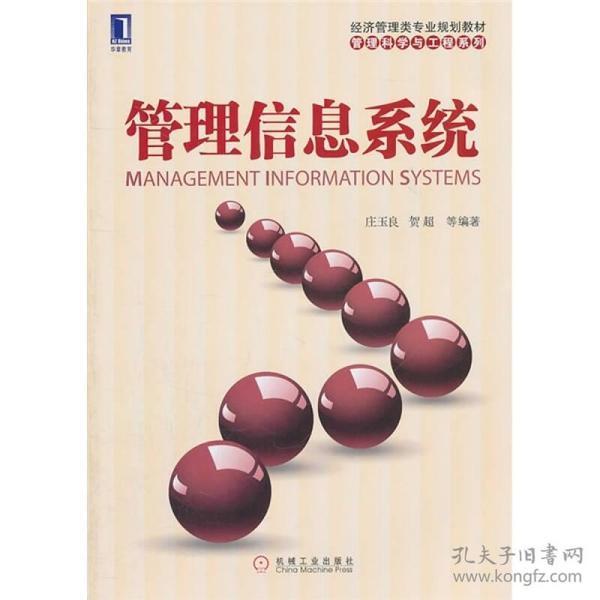管理信息系统(经济管理类专业规划教材)/管理科学与工程系列