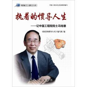 执着的惯导人生:记中国工程院院士冯培德