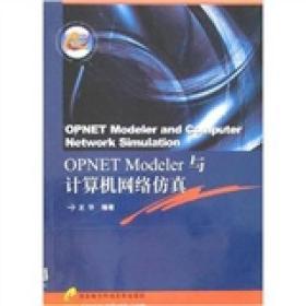 OPNET Modeler与计算机网络仿真