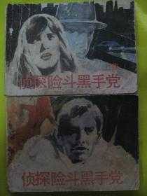 连环画小人书87年版全套 侦探险斗黑手党