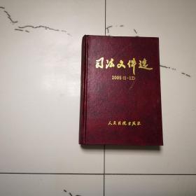 司法文件选2005(1-12)