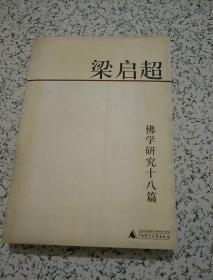 梁启超:佛学研究十八篇