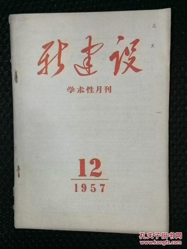期刊:《新建设学术性月刊 》 1957年12月号总第111期