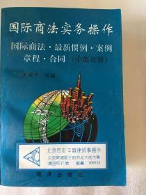 国际商法事务操作 国际商法.最新惯例.案例章程.合同(中英对照) 一版一印 x17