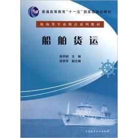 二手船舶货运徐邦祯大连海事大学出版社9787563225521