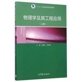 物理学及其工程应用(上册)
