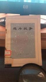 鸦片战争(中国近代史丛书)