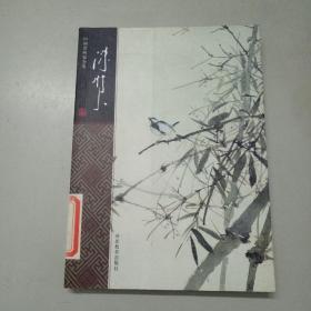 陈树人——中国名画家全集