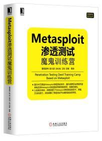 Metasploit渗透测试魔鬼训练营