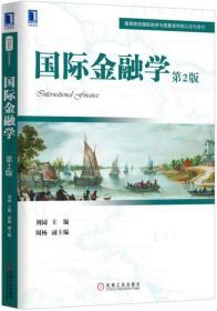 国际金融学(第2版)
