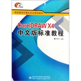 COREIDRAWX4中文版标准教程