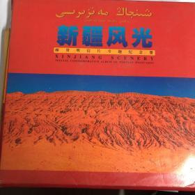 新疆风光邮资明信片专题纪念册