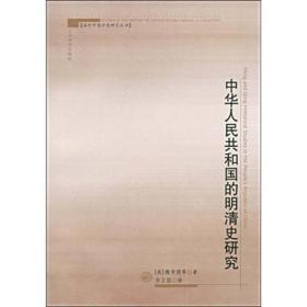 中华人民共和国的明清史研究