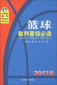 体育竞赛裁判晋级必读系列丛书:篮球裁判晋级必读(2013版)