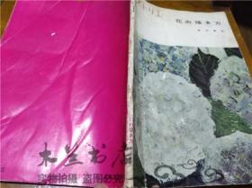 原版日本日文书 别册アトリエ第七十五号 北原义雄 アトリエ出版社 1971年11月 16开平装