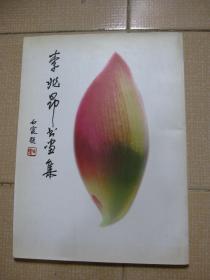 <<李兆昂书画集>>02年1版1印3000册