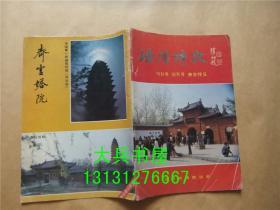 洛阳佛教;1992 创刊号