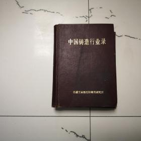 中国铸造行业录(1980-1985)
